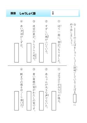 ドリルズ | 小学4年生 ・国語 の無料学習プリント ...