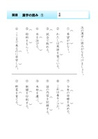国語 漢字の読み