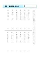 国語 国語辞典 探し方