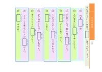 無料 10マス計算無料 : 小学6年生 国語 6年の漢字 ...