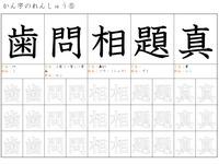 ... 漢字 2 小学 3 年生 国語 漢字 : 3年生 漢字 ドリル : 漢字