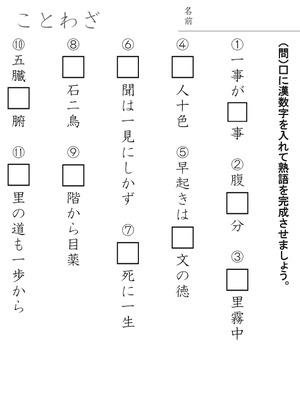 ドリルズ | 小学6年生 ・国語 の ... : 諺 一覧 : すべての講義