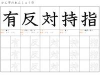 小学3年生 国語 三年生漢字 ...