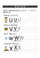 アルファベット読書き練習UからZ