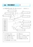 社会 中国・四国地方