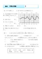 理科 天気と気温