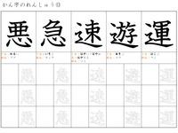 小3 漢字ドリル ④