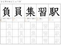 小3 漢字ドリル ⑤