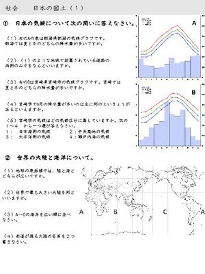 社会 日本の国土とくらし