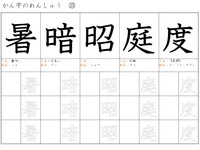 小3 漢字ドリル⑦