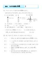 理科 物の温度と体積