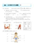 理科 人の体のつくりと運動