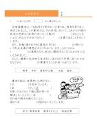 社会 日本国憲法