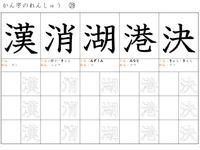 小3 漢字ドリル ⑧