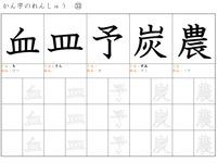 小3 漢字ドリル ⑨