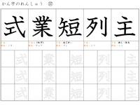 小3 漢字ドリル(最終回)