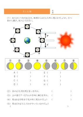 プリント 1年生 漢字 プリント : ドリルズ | 小学6年生 ・理科 の ...