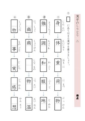 ドリルズ | 小学3年生 ・国語 の ... : 1年生の漢字 一覧 : 漢字