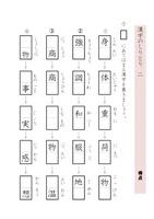 漢字のしりとり2