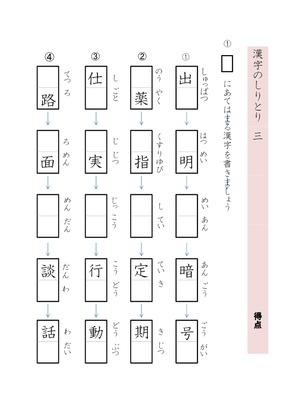 漢字のしりとり3