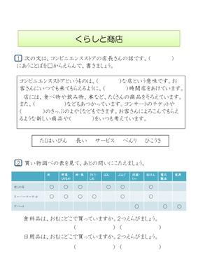 小学3年生_くらしと商店