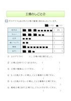 小学3年生_工場の仕事②