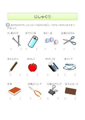 小学3年生 理科 小学3年生_磁石 ... : 1年生の漢字 一覧 : 漢字