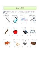 小学3年生_磁石①