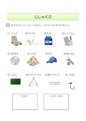 小学3年生_磁石②