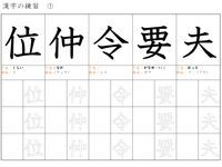小3 漢字ドリル ①