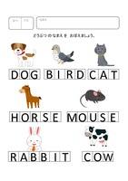 英語で身近な動物の名前をおぼえよう