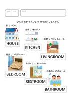 家に関する英語