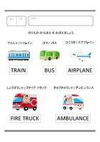 乗り物の英語