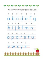 小文字アルファベットaからgのお勉強