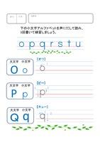 小文字アルファベットoからuのお勉強