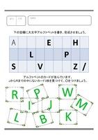 アルファベットのおさらい