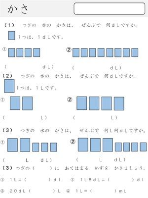 ドリルズはユーザー投稿型の ... : かさの単位表 : すべての講義