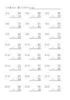 ... 無料学習プリント表 とグラフ