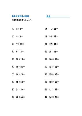 ドリルズ | 小学6年生 ・算数 の ... : 小学生 算数 ドリル : 小学生