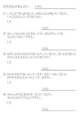 ドリルズ | 小学1年生 ・算数 の ... : 4年算数問題 : 算数