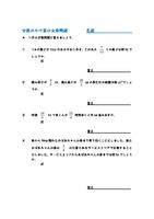 分数のかけ算の文章問題