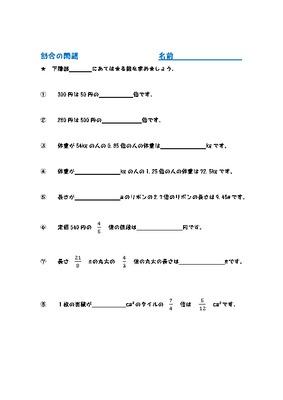 算数 4年算数問題 : ドリルズ | 小学5年生 ・算数 の ...