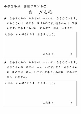 ドリルズ | 小学2年生 ・算数 の ... : かけ算表 : すべての講義