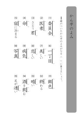 小学3年生 国語 漢字プリント ... : 国語 漢字 プリント : プリント