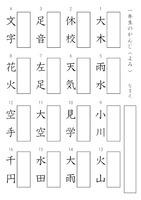 【1年生】漢字プリント 読み方  ①