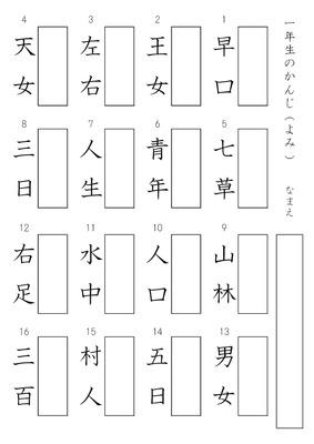 ... 年生】漢字プリント 読み方 ②