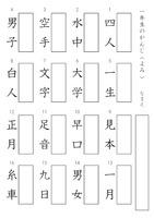 【1年生】漢字プリント 読み方  ③