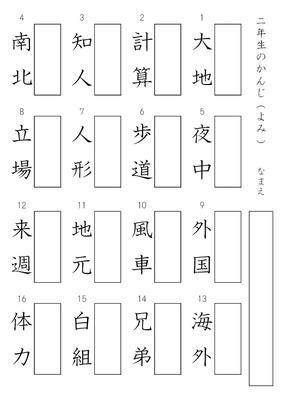 小学2年生 国語 二年生 漢字 ... : 小学二年生 漢字 : 漢字