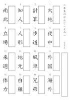 ... 学習プリント虫食い漢字 ⑤
