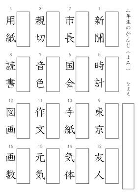 ... 二年生 漢字プリント読み方 ③ : 漢字学習 : 漢字